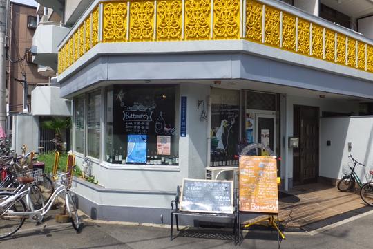 天下茶屋 「ボトムズアップ(Bottoms UP)」 大阪好っきゃ麺5 第11弾 ツナと万願寺のオイルパスタ!