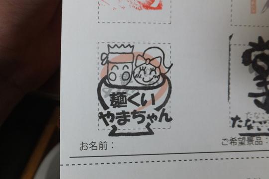 堺東・一条通 「麺くいやまちゃん」 大阪好っきゃ麺5 第10弾 大山どりのとり玉天しょうゆ!
