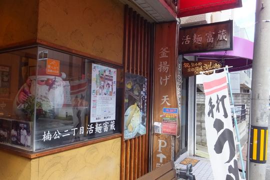 四条畷・楠公 「活麺富蔵」 うどん巡礼5 第36弾 なすの揚げびたしjyu冷かけ2015!