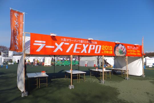 吹田・万博公園「ラーメンEXPO2013」 第2幕初日昼の部