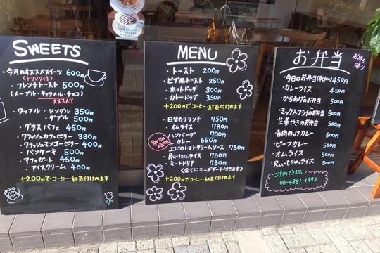 吹田・朝日町 「ルーツカフェ」 ルーツライスが旨い!
