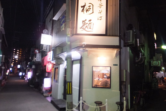 十三 「桐麺」 鶏の旨味がたっぷり詰まった鶏そば!