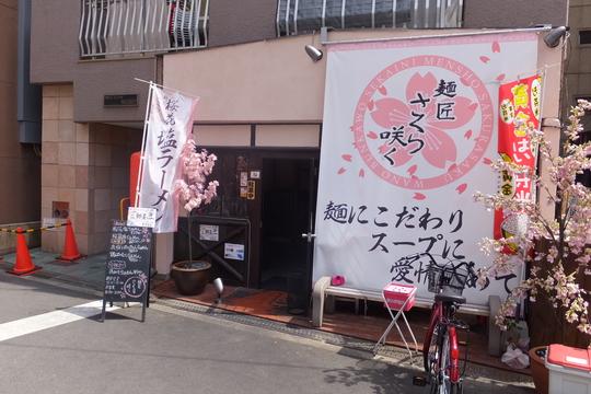西区・阿波座 「さくら咲く」 桜香る桜花塩らぁめん!