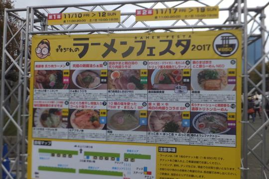 大阪城公園・ジョーテラス 「森ちゃんのラーメンフェスタ 2017」 第2幕!