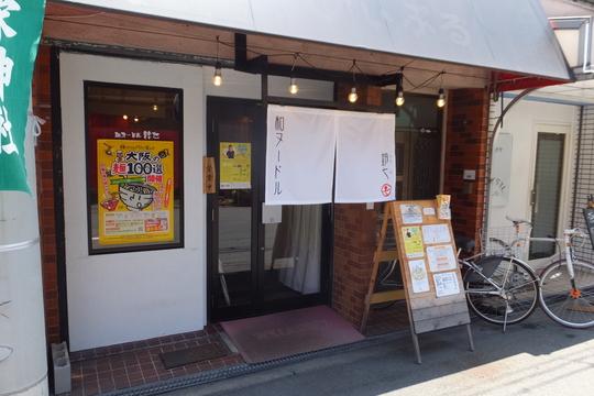 桃谷 「和ヌードル 鈴七(スズナ)」 大阪好っきゃ麺5 第12弾 冷やしかつお醤油!