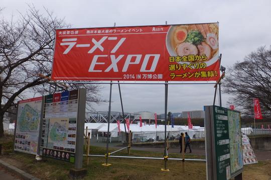 吹田・万博公園 「ラーメンEXPO 2014」 第2幕 初日!