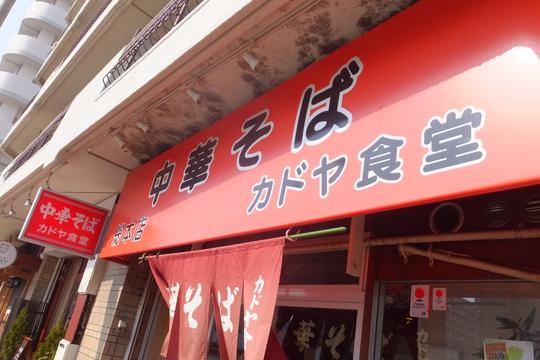 西長堀 「カドヤ食堂」 更なる進化を遂げている王道の中華そば!