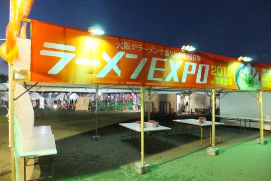 吹田・万博公園「ラーメンEXPO2013」 第2幕初日夜の部