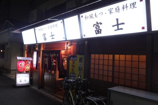 西中島 「富士」 素敵な女将さんのもつ煮込みのお店!