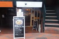 四ツ橋・北堀江 「鶏塩ラーメン Hippo(ヒッポー)」 オリーブオイル香る鶏塩ラーメン!