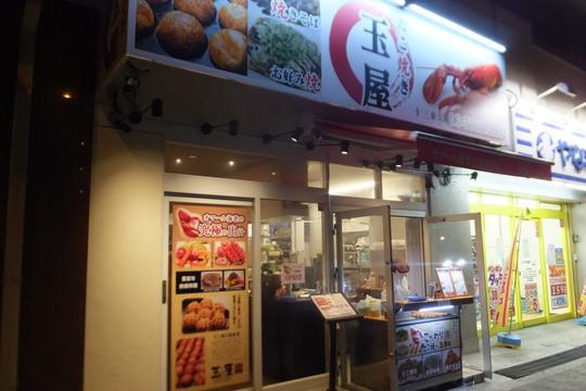 十三東 「玉屋」 ミシュランも認めたオマール海老の出汁のたこ焼きとお好み焼きが旨い!