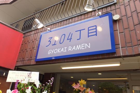 高槻・城北 「3104丁目 GYOKAI RAMEN」 旨味が詰まったしょうゆつけ麺!