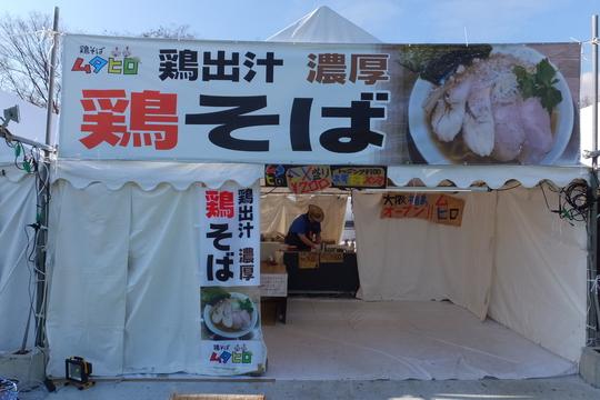 福島 「ムタヒロ」 東京の有名店が大阪にオープンしました!
