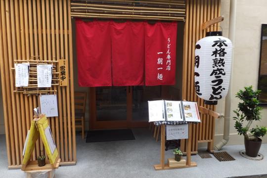 高槻・城北 「一期一麺」 グミ系の熟成麺とジューシー鶏天が旨い!