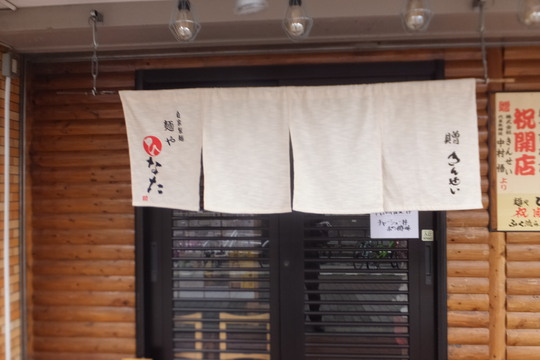 淀川・塚本 「麺や ひなた」 きんせいのDNAを受け継ぐ塩らーめん!