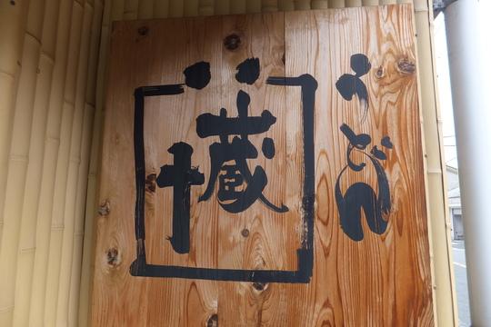 旭区・中宮 「うどん蔵十」 第1回ひやかけ王座決定戦 第1弾 天ぷら三種盛り ひやかけ!