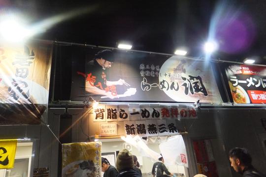 吹田・万博公園「ラーメンEXPO2013」 第2幕 3日目