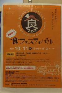 「食フェスティバル」 開催されます!