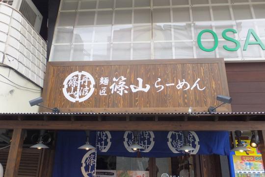 心斎橋・アメリカ村 「篠山らーめん」 コクのあるやみつきカレーらーめん!