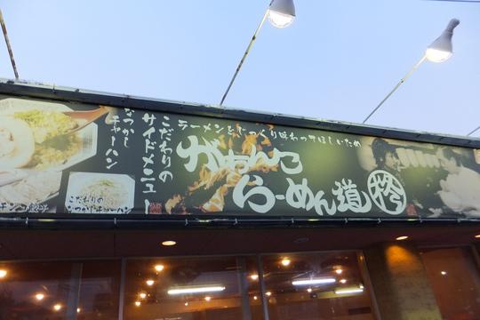 貝塚・二色浜 「柊(ひいらぎ)」 大阪好っきゃ麺3 第11弾 味玉とんこつ醤油らーめん!