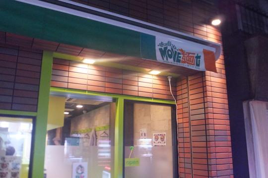 東三国 「時には起こせよMOVE麺t(ムーブメント)」 限定のカレー魚貝SOBA!
