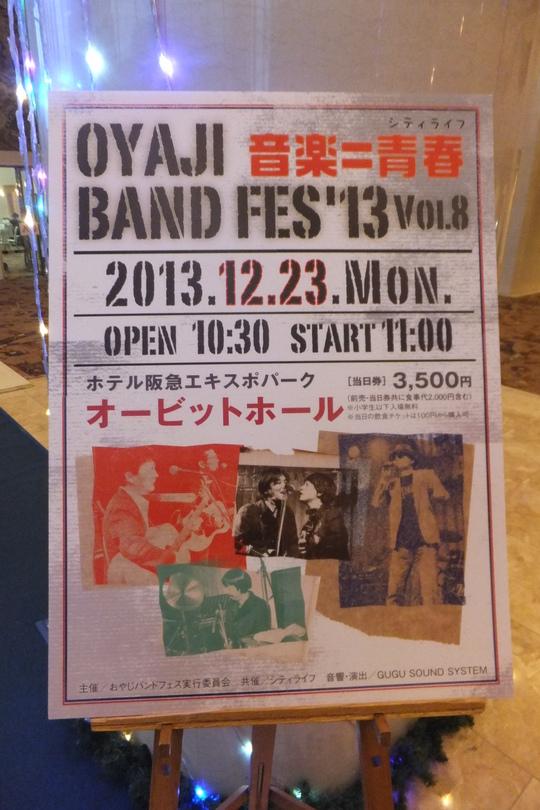吹田・万博公園 「第8回 OYAJI BAND FES '13(オヤジバンド)」