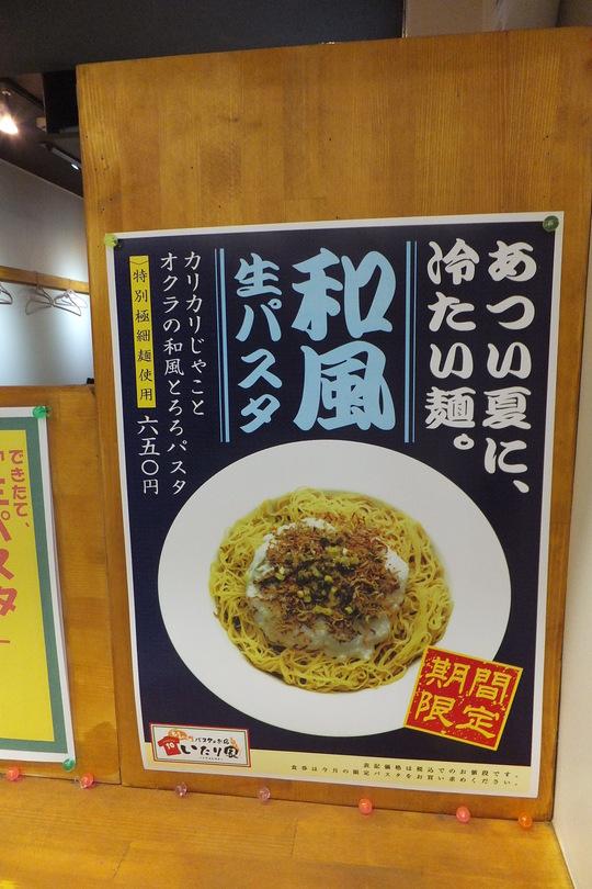 梅田・駅前第2ビル 「いたり家」 大阪好っきゃ麺3 第12弾 かりかりじゃことオクラの和風とろろパスタ!