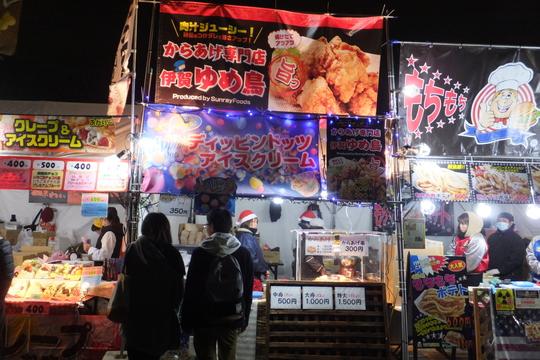 吹田・万博公園 「ラーメンEXPO 2014」 第2幕 2日目!