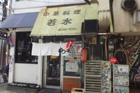 四ツ橋 「中華料理 若水」 半焼飯に半醤油ラーメンのセット!