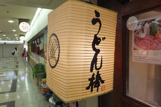梅田・駅前第3ビル 「うどん棒」 5月限定の山菜ひやかけがメチャクチャ旨い!