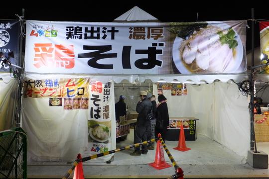 吹田・万博公園 「ラーメンEXPO 2014」 第2幕 3日目(最終日)!