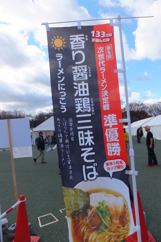 吹田・万博公園「ラーメンEXPO2013」 第2幕 5日目
