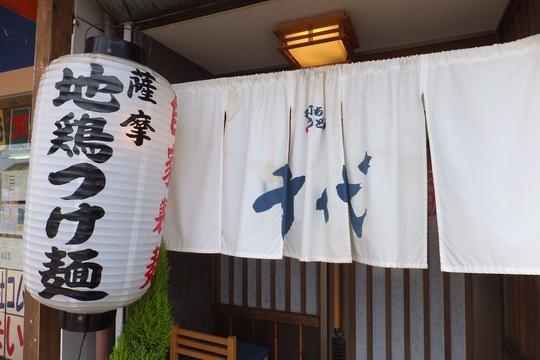東大阪・鴻池新田 「千代」 大阪好っきゃ麺3 第14弾 鶏天生醤油!