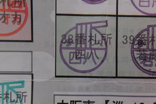吹田・江坂 「四八」 うどん巡礼5 第37弾 とり天きつねぶっかけ!