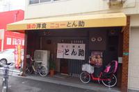 住之江・北加賀屋 「ニューとん助」 デミグラスソースが旨いビフカツとスタミナたっぷりのスープ!