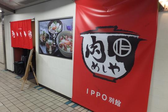 豊中・千里中央 「肉めしや」 特製ソースで頂く熟成芳醇ローストビーフ丼!