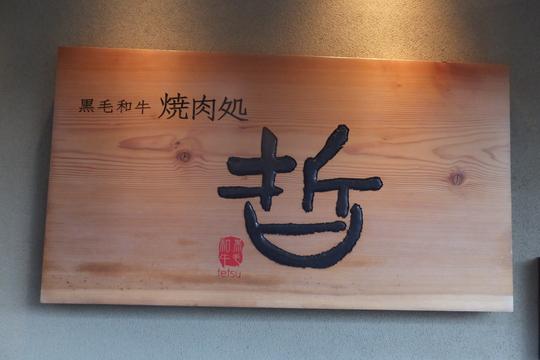 吹田・江坂 「焼肉処 哲」 絶品!黒毛和牛にこだわる素晴らしいお肉!