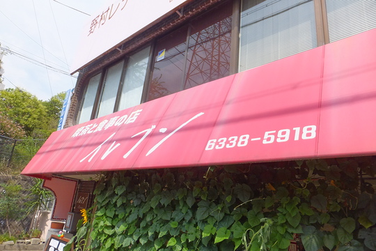 豊中・緑地公園 「喫茶イレブン」 ドライカレーのオムライスでドラム定食!
