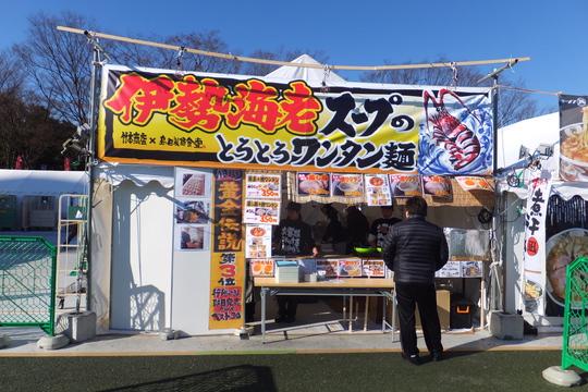 吹田・万博公園 「ラーメンEXPO 2014」 第3幕 初日!