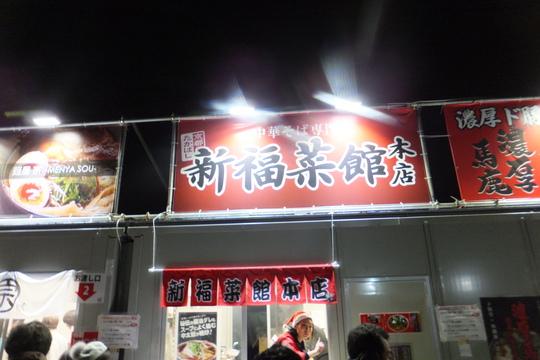 吹田・万博公園「ラーメンEXPO2013」 第2幕 6日目