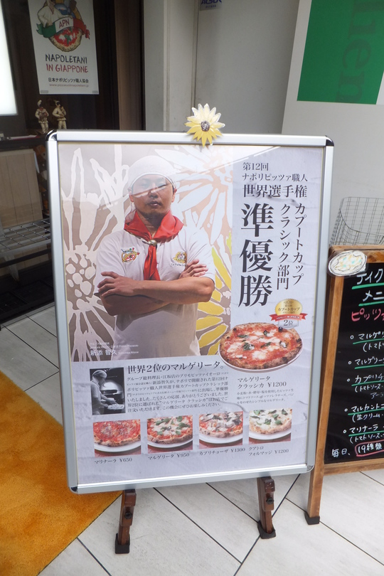 吹田・江坂 「ジラソーレ・リッコ」 世界第2位のマルゲリータが頂けます!