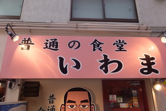 なんば 「普通の食堂 いわま」 裏なんばの大人気の食堂の名物唐揚げ定食!
