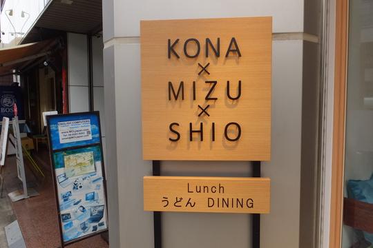 堺筋本町 「KONA×MIZU×SHIO(コナ×ミズ×シオ)」 圧力釜で仕上げるモチモチ麺がメチャクチャ旨い!