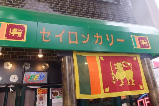 大正・泉尾 「セイロンカリー」 まぜまぜして美味しいセイロンのお母ちゃんの味アンブラ!