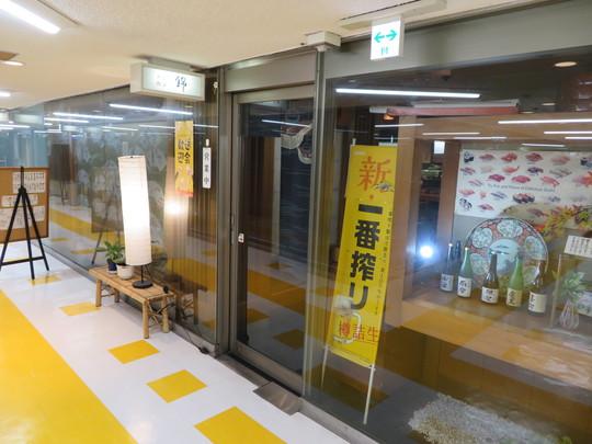 四ツ橋・南堀江 「寿し割烹 錦」 気軽に食べられるにぎり定食!