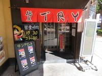 東大阪・荒本 「麺屋TRY(トライ)」 国産親鶏の旨味あふれる王道の中華そば!