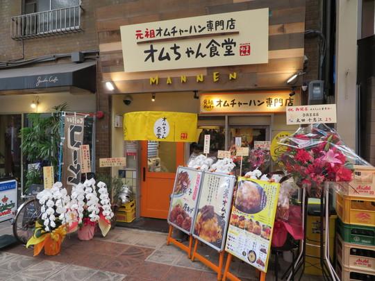 天満 「オムちゃん食堂」 まんねんの大好きなオムチャが専門店になってオープンしました!