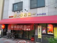 西成・鶴見橋商店街 「萩之茶屋鶴一 なにわ筋店」 第1回の同級生の会を開催しました!