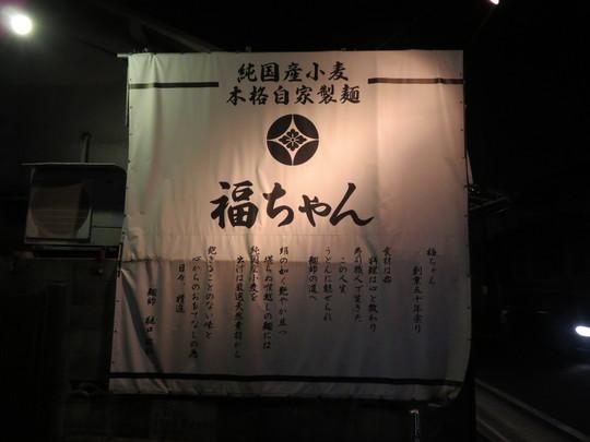 尼崎・JR塚口 「ほんまもん饂飩 福ちゃん」 イリコが効いた鱧天冷かけうどん!