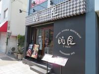 天満 「時屋レスポワール」 新しいつけ麺スタイル店の豚つけ!